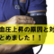 急に血圧が高くなっているときに考えられる原因と対処法、病気